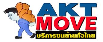 AKT MOVE บริการขนย้ายบ้าน, บริการขนย้ายสำนักงาน, รับขนย้ายคอนโด, บริการขนย้ายของ, รับขนย้ายเครื่องจักร, บริการขนย้ายพร้อมคนขนของ และกระจายสินค้าด่วนทั่วประเทศ